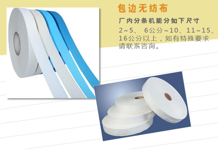 无纺布包边条 可用于无纺布手提袋包边