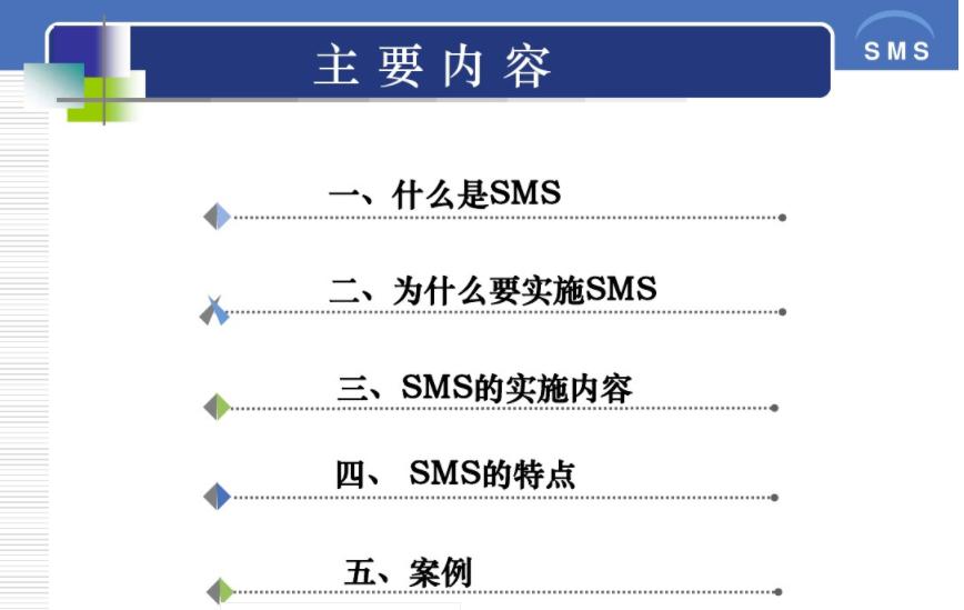 【资料文档】SMS无纺布宣讲材料