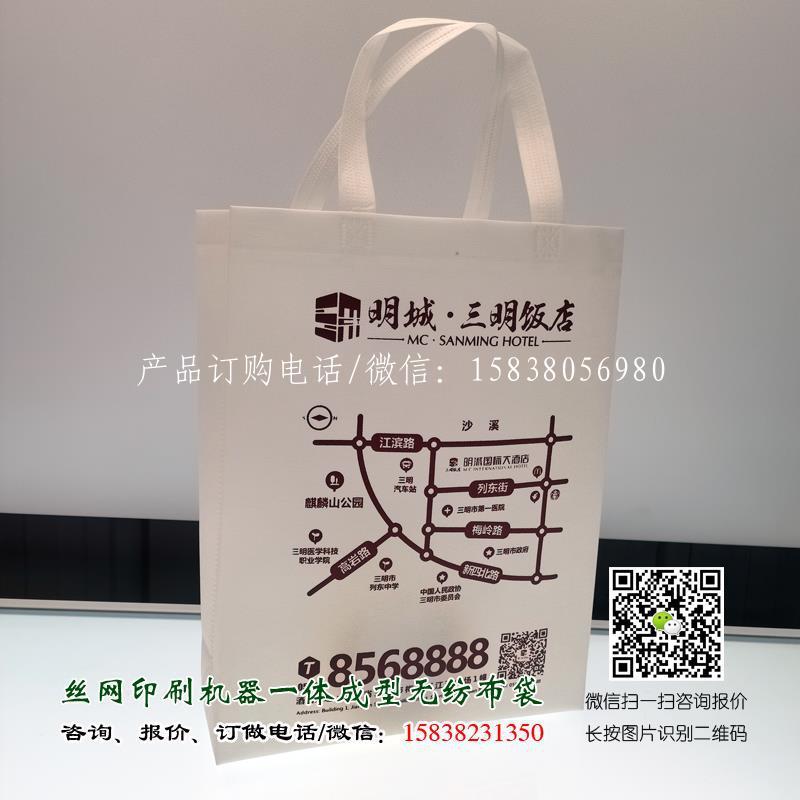 酒店行业丝网印刷手提袋广告订做 1000条起量 质优价廉 酒店行业